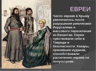 ЕВРЕИ Число евреев в Крыму увеличилось после разрушения римлянами Иерусалима
