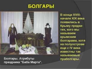 БОЛГАРЫ В конце XVIII-начале XIX века появились в Крыму предки тех, кого мы н