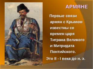 АРМЯНЕ Первые связи армян с Крымом известны со времен царя Тиграна Великого и