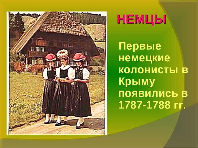 НЕМЦЫ Первые немецкие колонисты в Крыму появились в 1787-1788 гг.