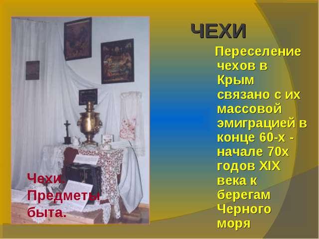 ЧЕХИ Переселение чехов в Крым связано с их массовой эмиграцией в конце 60-х -...