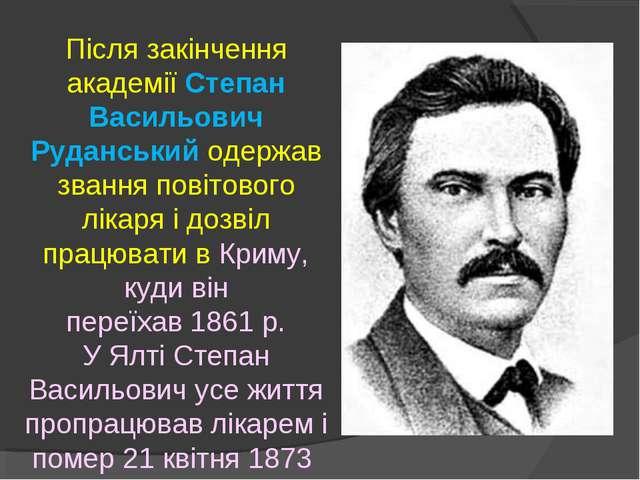 Після закінчення академії Степан Васильович Руданський одержав звання повітов...