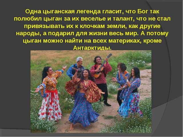 Одна цыганская легенда гласит, что Бог так полюбил цыган за их веселье и тала...