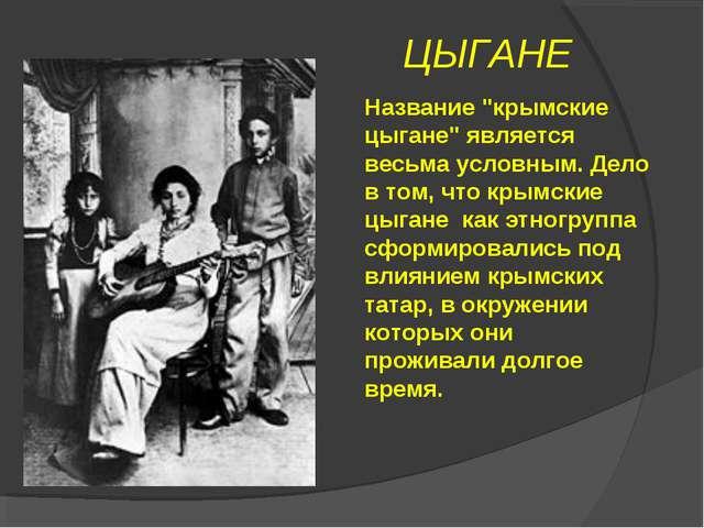 """ЦЫГАНЕ Название """"крымские цыгане"""" является весьма условным. Дело в том, что к..."""