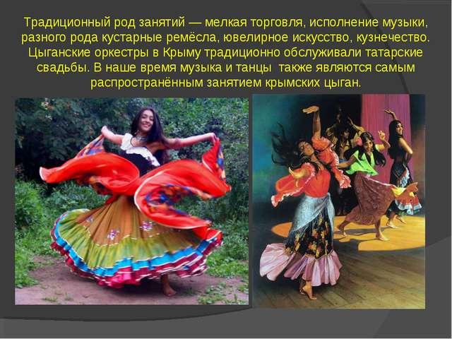 Традиционный род занятий— мелкая торговля, исполнение музыки, разного рода к...