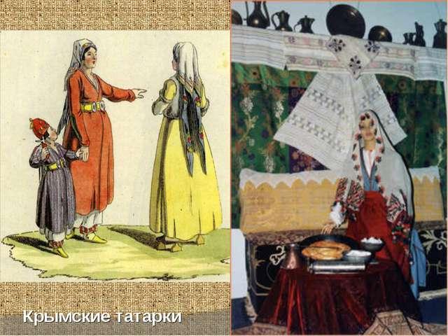 Верующие крымские татары - мусульмане. Однако в религии сохранились некоторы...