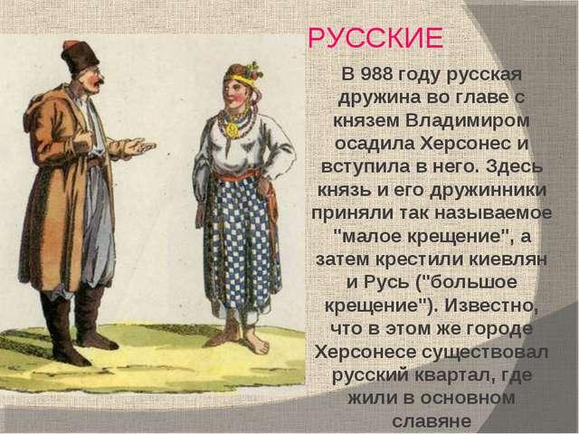 РУССКИЕ В 988 году русская дружина во главе с князем Владимиром осадила Херсо...