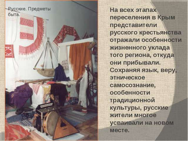Русские. Предметы быта. На всех этапах переселения в Крым представители русск...