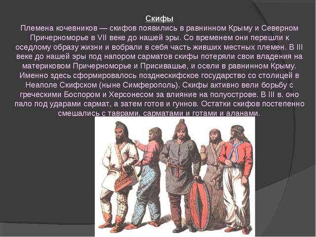 Скифы Племена кочевников — скифов появились в равнинном Крыму и Северном Прич...