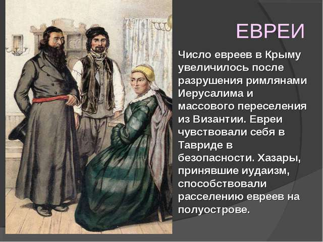 ЕВРЕИ Число евреев в Крыму увеличилось после разрушения римлянами Иерусалима...