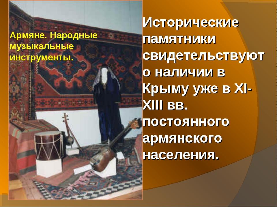Исторические памятники свидетельствуют о наличии в Крыму уже в XI- XIII вв....