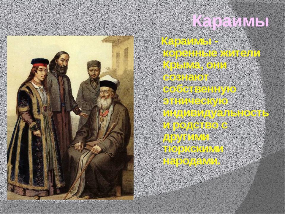 Караимы Караимы - коренные жители Крыма, они сознают собственную этническую...