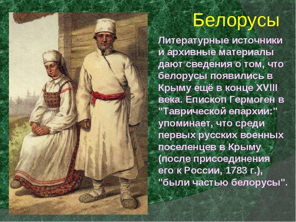 Белорусы Литературные источники и архивные материалы дают сведения о том, что...