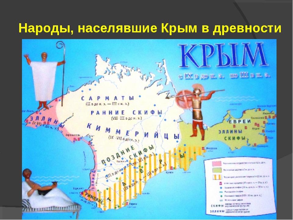 Народы, населявшие Крым в древности