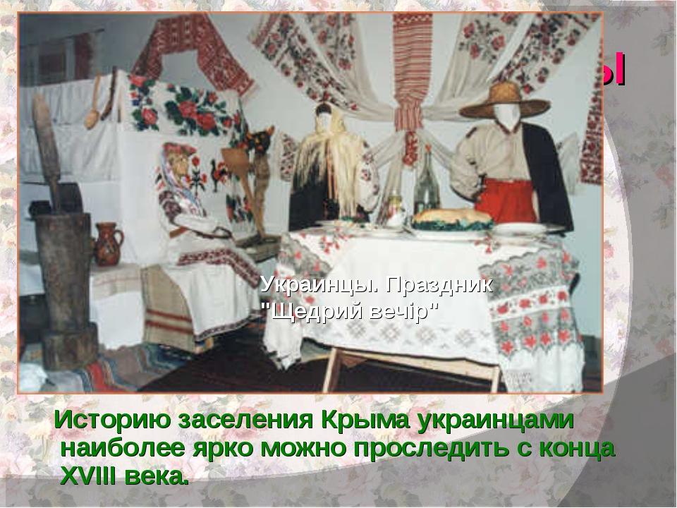 УКРАИНЦЫ Историю заселения Крыма украинцами наиболее ярко можно проследить с...