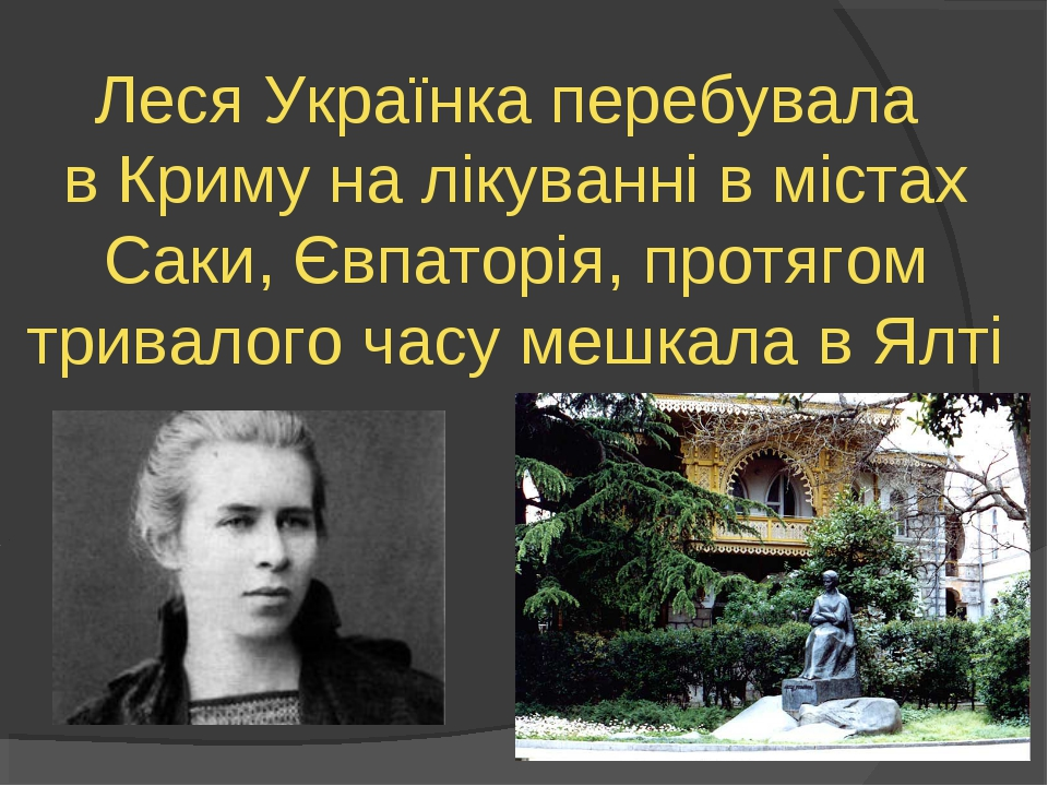 Леся Українка перебувала в Криму на лікуванні в містах Саки, Євпаторія, протя...