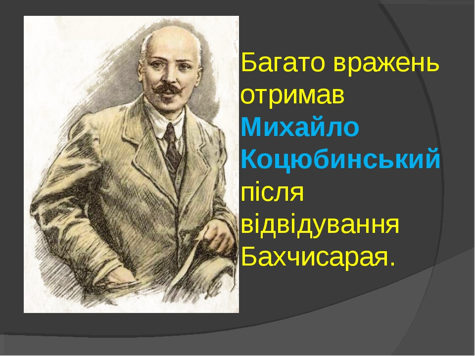 Багато вражень отримав Михайло Коцюбинський після відвідування Бахчисарая.