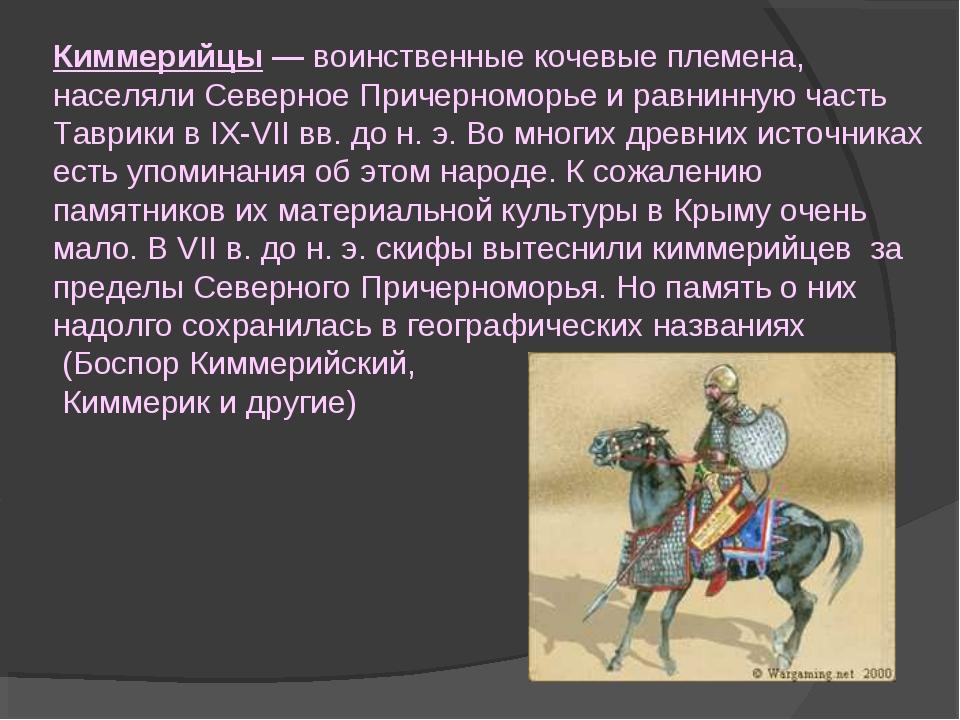 Киммерийцы—воинственные кочевые племена, населяли Северное Причерноморье и...