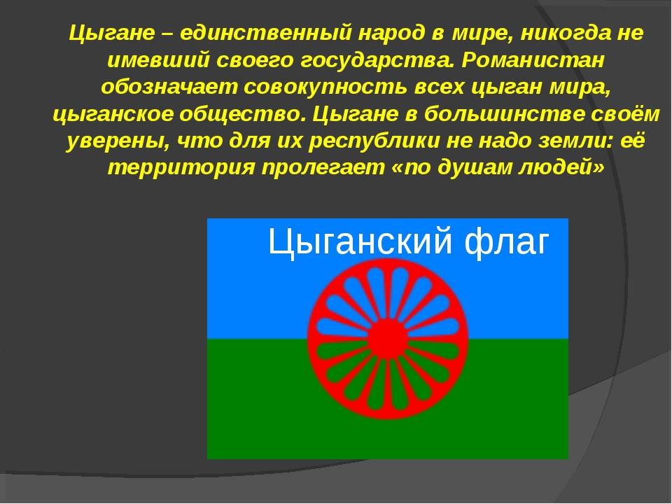 Цыганский флаг Цыгане – единственный народ в мире, никогда не имевший своего...