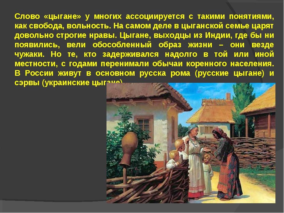 Слово «цыгане» у многих ассоциируется с такими понятиями, как свобода, вольно...