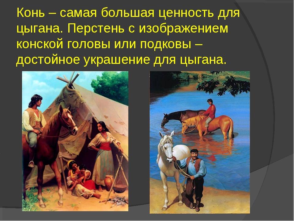 Конь – самая большая ценность для цыгана. Перстень с изображением конской гол...