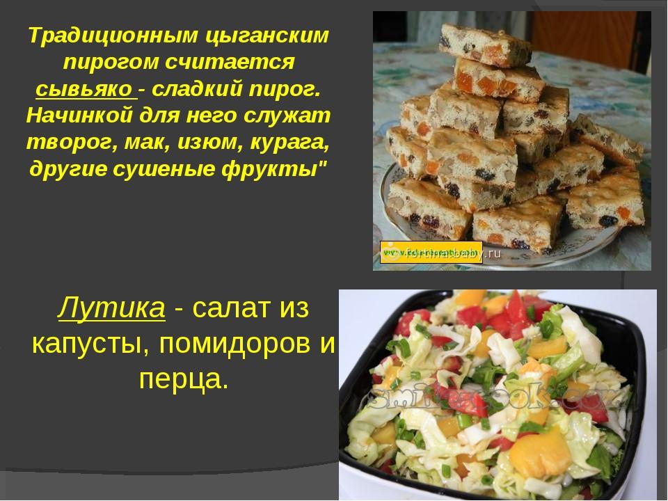 Традиционным цыганским пирогом считается сывьяко - сладкий пирог. Начинкой дл...