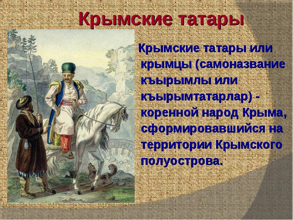 Крымские татары Крымские татары или крымцы (самоназвание къырымлы или къырым...