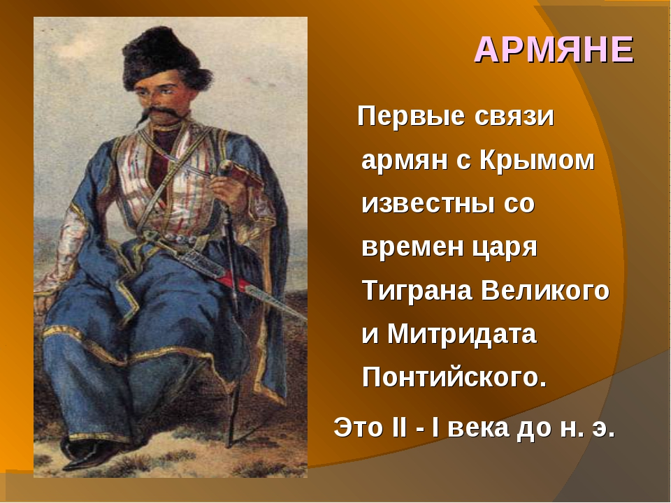 АРМЯНЕ Первые связи армян с Крымом известны со времен царя Тиграна Великого и...