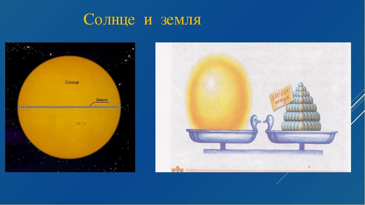презентация 2 класс 21 век твоё первое знакомство со звёздами