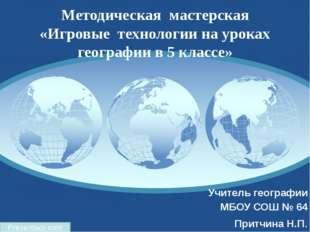Prezentacii.com Методическая мастерская «Игровые технологии на уроках географ