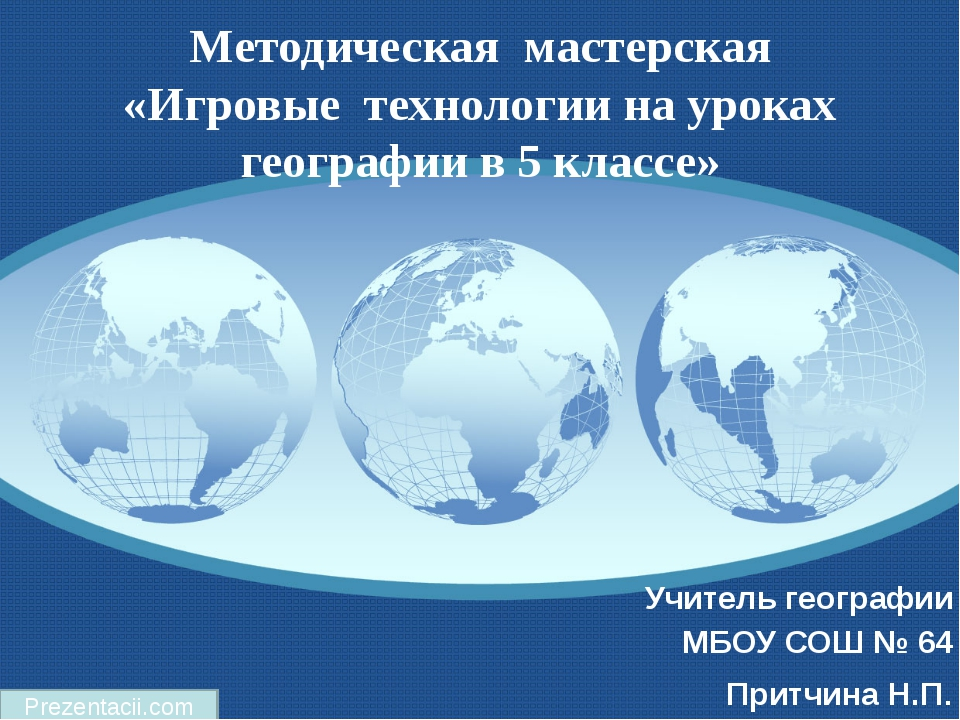 Prezentacii.com Методическая мастерская «Игровые технологии на уроках географ...