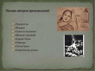 «Недоросль» «Мцыри» «Повести Белкина» «Мильон терзаний «Бедная Лиза» «Ревизор