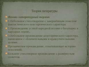 Назови литературный термин 1.Небольшое стихотворение с завершённым сюжетом фа