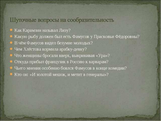 Как Карамзин называл Лизу? Какую рыбу должен был есть Фамусов у Прасковьи Фёд...