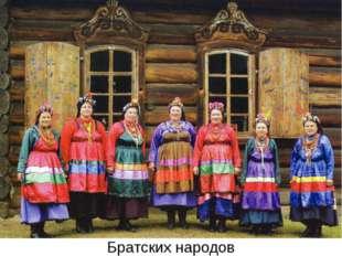 Братских народов