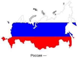 Россия—