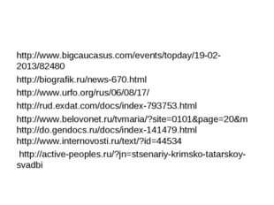 http://www.bigcaucasus.com/events/topday/19-02-2013/82480 http://biografik.r