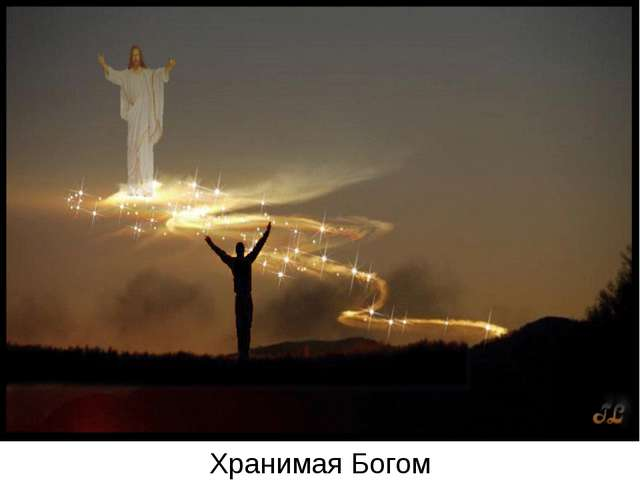 Хранимая Богом