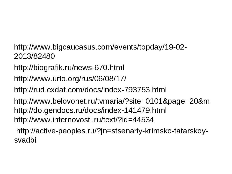 http://www.bigcaucasus.com/events/topday/19-02-2013/82480 http://biografik.r...