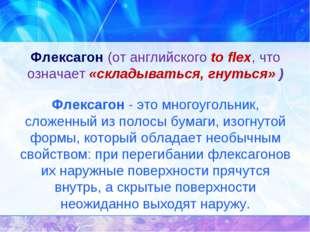 Флексагон (от английского to flex, что означает «складываться, гнуться» ) Фле