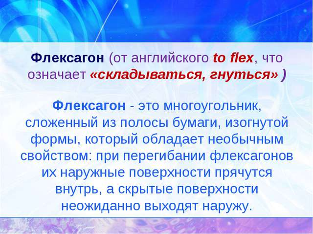 Флексагон (от английского to flex, что означает «складываться, гнуться» ) Фле...
