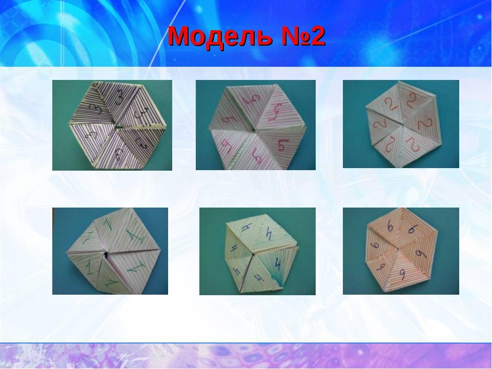 Модель №2