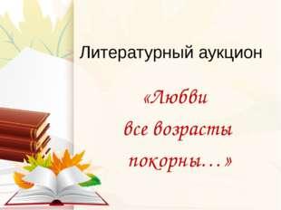 Литературный аукцион «Любви все возрасты покорны…»