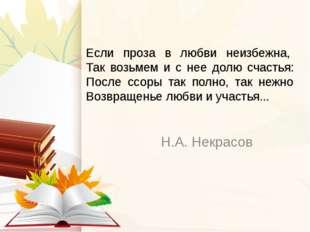 Если проза в любви неизбежна, Так возьмем и с нее долю счастья: После ссоры т