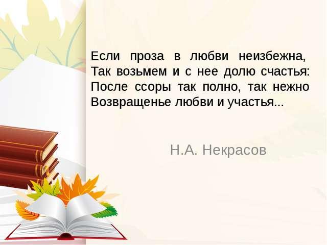 Если проза в любви неизбежна, Так возьмем и с нее долю счастья: После ссоры т...