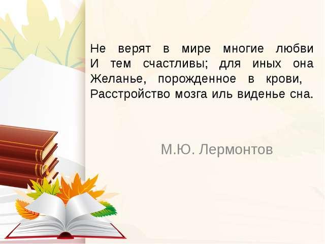 Не верят в мире многие любви И тем счастливы; для иных она Желанье, порожденн...