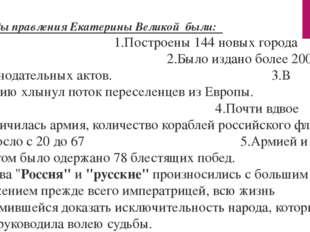 В годы правления Екатерины Великой были: 1.Построены 144 новых города 2.Было