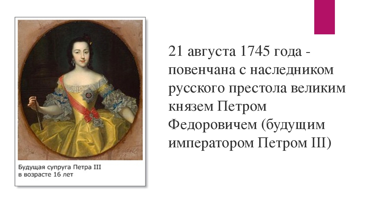 21 августа 1745 года - повенчана с наследником русского престола великим княз...