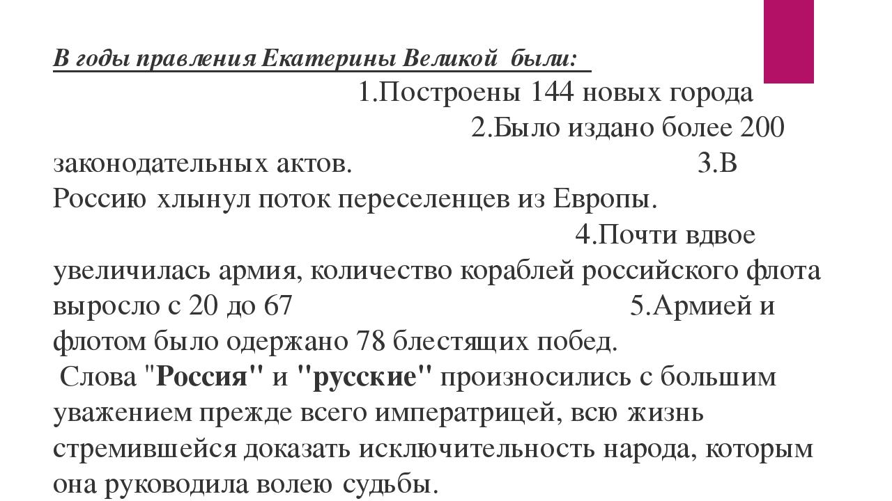 В годы правления Екатерины Великой были: 1.Построены 144 новых города 2.Было...