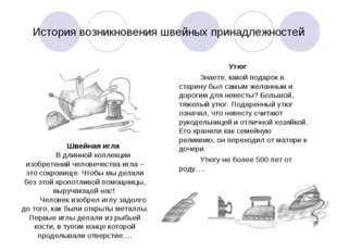 История возникновения швейных принадлежностей Утюг Знаете, какой подарок в